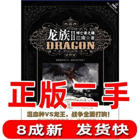龙族II江南长江出版社9787549204304