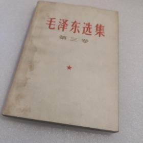 毛泽东选集第二卷 普及版 1966版2印 国防工业出版社印刷厂印刷