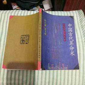 中国古代算命术,古今世俗研究1