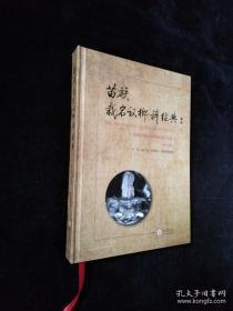 苗族栽岩议榔辞经典(贵州少数民族经典遗存大系苗汉对照)