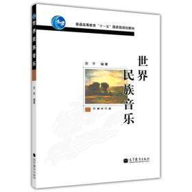 世界民族音乐:国家级规划教材:世界民族音乐 /安平 高等教育出?