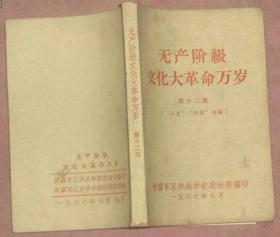 """无产阶级文化大革命万岁(""""三支""""""""两军""""专辑)"""