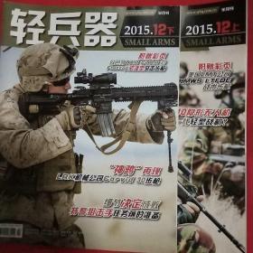 轻兵器2015·12上下两册
