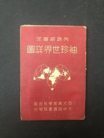 内政部审定 袖珍世界详图