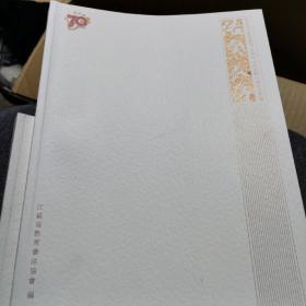 浩气长存 纪念抗日战争胜利70周年 洋河杯 书法篆刻展
