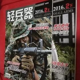 轻兵器2016·2上下两册