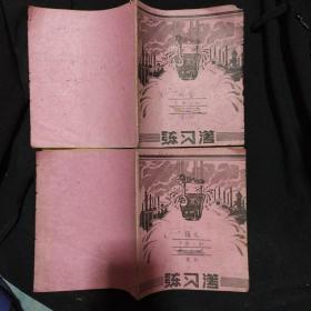 《五十年代练习本》两册合售 封面非常漂亮 大炼钢铁 草纸本 语文笔记 非常稀见 私藏 书品如图