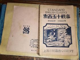 泰西五十轶事 华英对照 详细注释    【上海三民图书公司民国31年版】