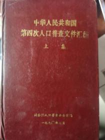 中华人民共和国第四次全国人口普查文件汇编【上集】大32开精装