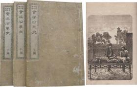 卖淫沿革史(1877年    带铜版画插图    上中下3册全)