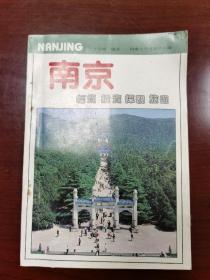 南京 经贸、投资、探亲 旅游
