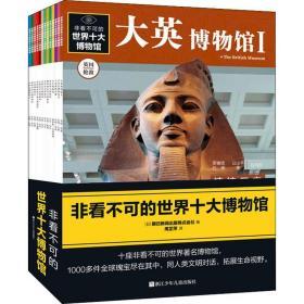 非看不可的世界十大博物馆(套装共13册)