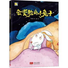 会变脸的小兔子/小月亮童书