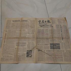1958年12月29日重庆日报