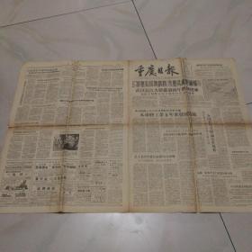 1957年9月26日重庆日报