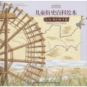 大河我们的开始/中国国家博物馆儿童历史百科绘本