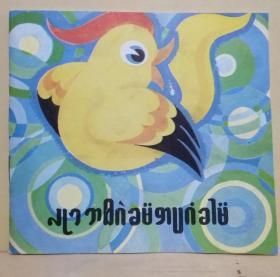 小黄莺唱歌  德会傣文