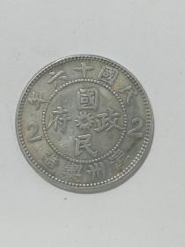 小银币:二毫银币,革命军东路总指挥入闽纪念币。