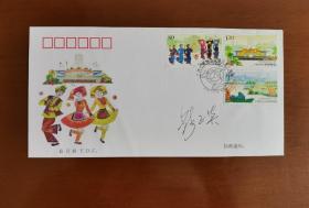 中国工程院院士钱正英签名封,广西壮族自治区成立五十周年首日封。钱正英,著名水利水电专家,原水利部部长,曾任全国政协副主席。