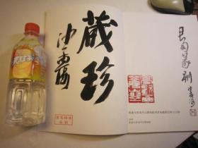 包邮,沙孟海签名本,题书名,  1989年,钱君匋:君匋篆刻