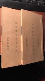 颜习斋哲学思想述( 线装,上下二册全。1934年金陵大学中国文化研究所初版)