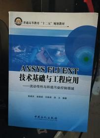 ANSYS FLUENT 技术基础与工程应用