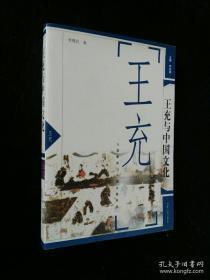 王充与中国文化