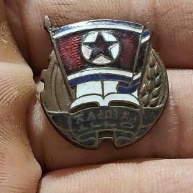 老纪念章一枚