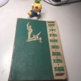 武术传统套路选编 1982年