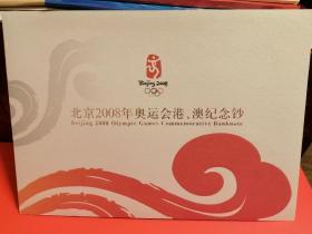 2008香港澳门奥运纪念钞 中国银行发行 流通纪念币  港币面值20元 澳门币面值20元 共2张 包邮