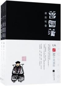 正版 曾国藩(上中下)唐浩明9787559419668江苏文艺 书籍