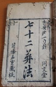 《催官篇七十二葬法》光绪40年上海效经山房印行,尹一勺先师秘本,古本两册现合订一本全无缺!