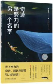 正版 奇迹是努力的另一个名字夏知凉9787568250085北京理工大学 书籍