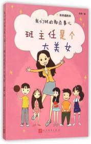 正版 班主任是个大美女(彩色 图本)/ 们班的那点事儿赵静9787020109074人民文学 书籍