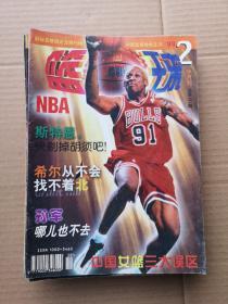 篮球,1999年全24期缺第1期