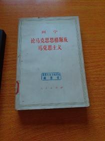 列宁论马克思恩格斯及马克思主义  1973年版厚本508页正版珍本品相完好干净无涂画九品。