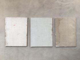 4430 民国绢-绫 书皮 (内页白纸) 共3册