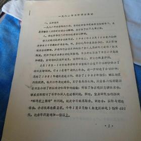 黑龙江邮电报1982年工作简要总结