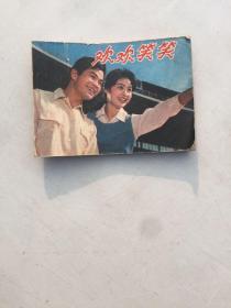 连环画:欢欢笑笑(1983一版一印)(彩色稀见版本)