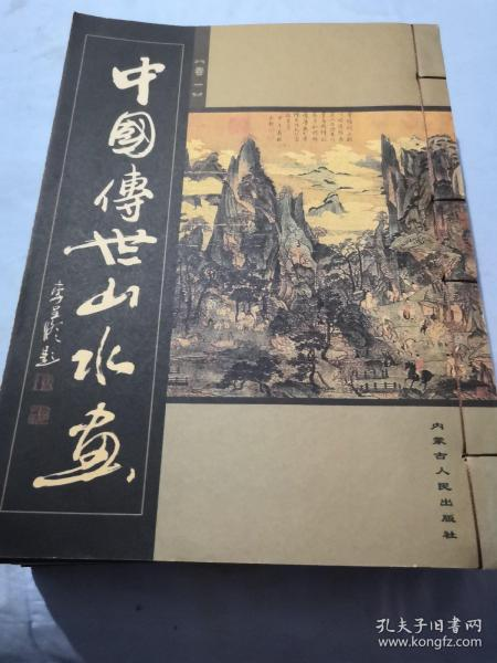 中国传世山水画                (线16开5卷)