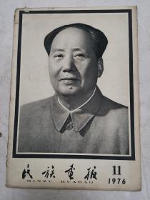 民族画报1976年第11期