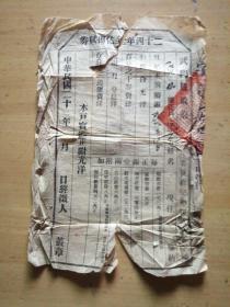 民国二十四年田赋券