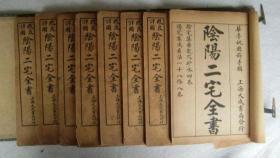 《阴阳二宅全书》全套12册,合订6本全