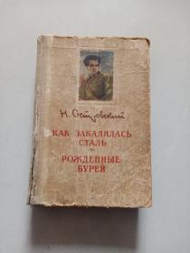 俄文原版:钢铁是怎样炼成的(1951年)