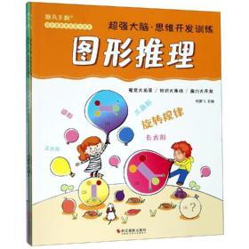 超强大脑·思维开发训练(套装共5册)