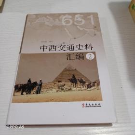 中西交通史料汇编 2