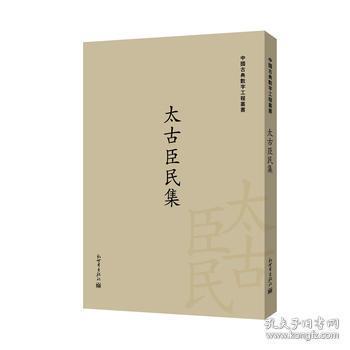 太古臣民集/中国古典数字工程丛书