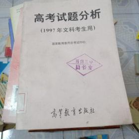 高考试题分析文科