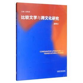 比较文学与跨文化研究(2019.1)