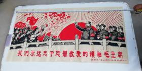 文革宣纸版画